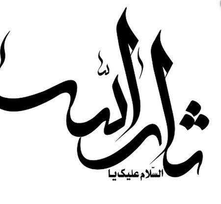 دانلود مداحی جانم باش آرون افشار