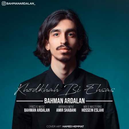 دانلود آهنگ بهمن اردلان خودخواه بی احساس