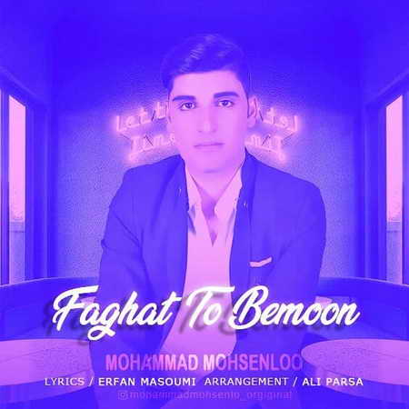 دانلود آهنگ محمد محسنلو فقط تو بمون