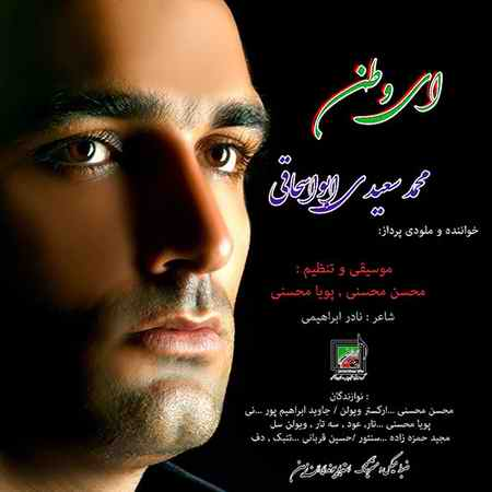 دانلود آهنگ محمد سعیدی ابواسحاقی ای وطن
