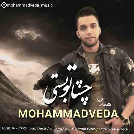 دانلود آهنگ محمد ودا چشاتو بستی
