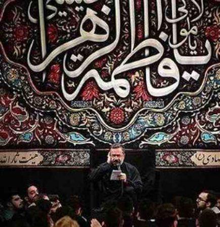 دانلود مداحی عمه بیا گمشده پیدا شده محمود کریمی